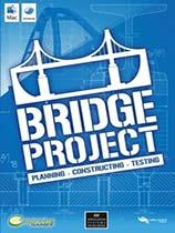 《模拟建桥》免DVD光盘版
