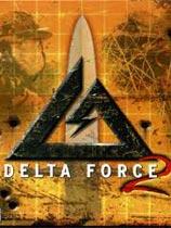 《三角洲特种部队2》免安装绿色版