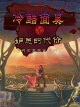 《冷酷面具3:妒忌的代价》免安装中文绿色版
