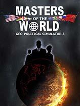 《世界统治者:地理政治学模拟3》免安装绿色版
