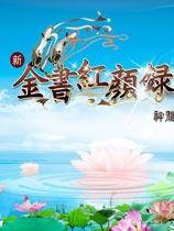 《金书红颜录之万岳朝宗》免安装中文绿色版[v4.45d版]