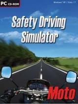 《安全驾驶模拟:摩托》免安装绿色版