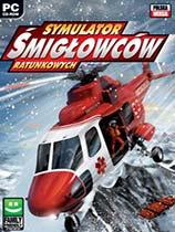 《直升机模拟:搜索与救援》完整硬盘版[正式版]