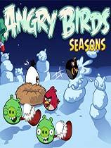 愤怒的小鸟:季节版免安装中文绿色版[v3.2.0版]