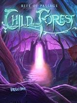 路之祭2:森林之子