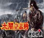 《太阁立志传1》免安装中文绿色版