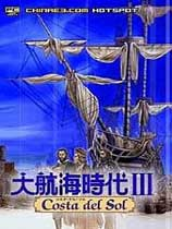 《大航海时代3》中文硬盘版