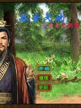 《吞食天地6:诸葛孔明传》免安装中文绿色版