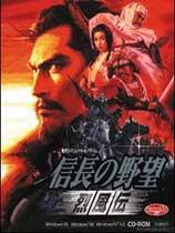《信长之野望8烈风传》中文硬盘版