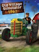 《古村庄模拟1962》免安装绿色版