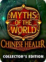 《世界传奇:中医》免安装中文绿色版