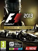 F1 2013免安装中文绿色版[可存档|局域网]