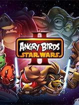 《愤怒的小鸟:星球大战2》中文绿色版[游侠汉化]