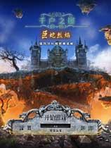 《千户之屋3:巨蛇烈焰》免安装绿色版[收藏版]