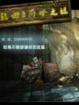 《轮回2:前世之谜》免安装中文绿色版