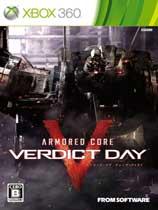 装甲核心:裁决日