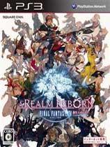 最终幻想14:重生