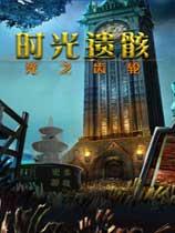 《时光遗骸:光之齿轮》免安装中文绿色版