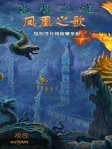 《鬼魂之谜:凤凰之歌》简体中文硬盘版