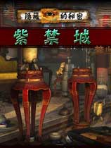 《隐藏的秘密:紫禁城》免安装中文绿色版