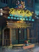 《木偶戏之神秘玩具谷》免安装中文绿色版