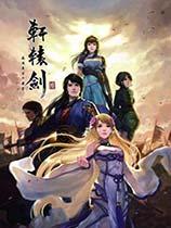 《轩辕剑6》免安装中文绿色版[V1.0.2版]