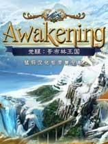 《觉醒3:哥布林王国》免安装中文绿色版