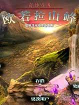 奇异发现:欧若拉山峰免安装中文绿色版