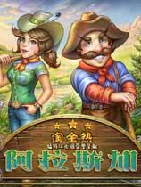 《淘金:阿拉斯加》免安装中文绿色版