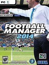 足球經理2014