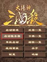 《太阳神三国杀》免安装中文绿色版[游侠联机平台]