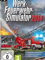 《消防模拟2014》免DVD光盘版