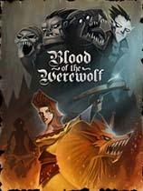 《狼人之血》免安装绿色版