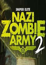 《狙击精英:纳粹僵尸部队2》免DVD光盘版