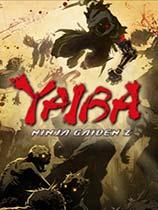 《剑勇传奇:忍者龙剑传Z》免DVD光盘版