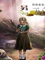 《另一个世界3:魔影之秋》免安装中文绿色版