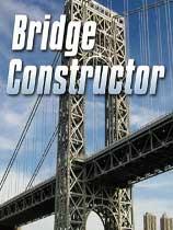 桥梁构造者免安装简体中文绿色版[v6.0rev97版|官方中文]