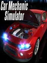 《汽车修理工模拟2014》免DVD光盘版[完全版]