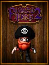 海盗跳跃2