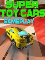 《超级玩具车》免安装绿色版[v1.0.5a版]