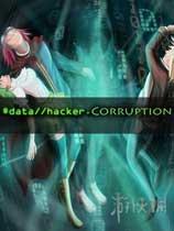 《数据黑客:腐化》免安装绿色版[Build 20150916]