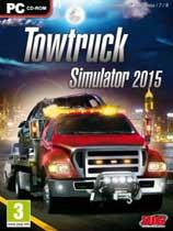 《拖车模拟2015》免安装绿色版