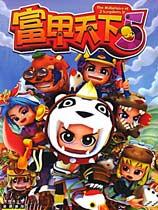 《富甲天下5》繁体中文硬盘版