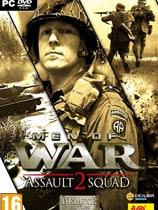 《战争之人:突击小队2》免安装简体中文绿色版