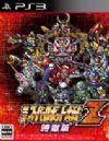 《第三次超级机器人大战Z:时狱篇》日版