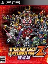 第三次超级机器人大战Z:时狱篇