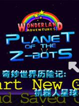 《奇妙世界历险记:机器人星球》免安装绿色版