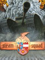 蒸汽小隊(Steam Squad)v1.11升級檔單獨免DVD補丁CODEX版