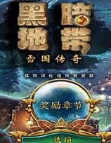 《黑暗地带2:雪国传奇》免安装中文绿色版