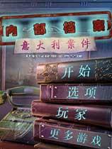 《内部档案2:意大利案》免安装中文绿色版